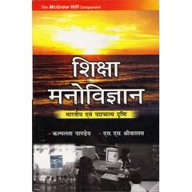 McGraw Hill Education [Shiksha Manovigyan (Hindi)]- Author of - Kalpalata Pandey and S. S. Srinivas