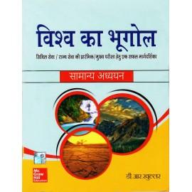 McGraw Hill Education [Vishva ka Bhoogol (World Geography) (Hindi) Paperback] by D. R. Khullar