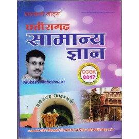 Mukesh Maheshwari Publication [Chhattisgarh Samanya Gyan - Chamatkari Notes] by Mukesh Maheshwari