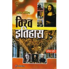 Murti Publication [Vishva Itihas, (World History), (Hindi) Paperback] by Akhil Murti