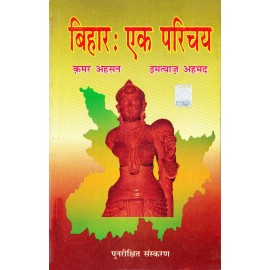 National Publication [Bihar : Ek Parichaya (Hindi), Paperback] by Kamar Ahsan and Emtyaj Ahmed