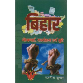 National Publication [Bihar Yojanayen, Karyakram and Mudde (Hindi), Paperback] by Rajneesh Kumar