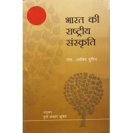 NBT Publishing [Bharat ki Rashtriya Sanskriti (Hindi) Paperback] by S. Abid Hussain