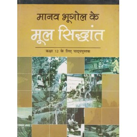 NCERT Publication [Manav Bhoogol ke Mool Siddhant (Fundamental of Human Geography) Class - 12 (Hindi)]