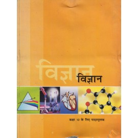 NCERT Publication [NCERT Vigyan (Science) Class - 10 (Hindi), Paperback]