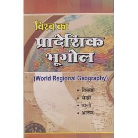New Academic Publishing Co. [Vishva ka Pradeshik Bhoogol (World Regional Geography) (Hindi), Paperback] by Tikkha, Sekho, Bali, Anand