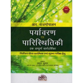 Oakbridge Publication [R Rajagopalan's ENVIRONMENT &n ECOLOGY A Complete Guide ll edition (Hindi), Paperback] Foreword