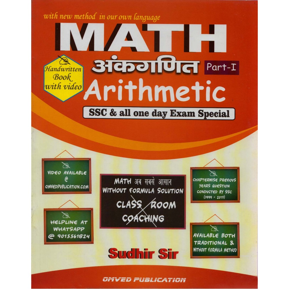 OMVED PUBLICATION [Math Arithmetic SSC & all one day Exam Special Part - I  (Hindi) Paperback] by Sudhir Sir