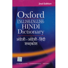Oxford Publishing [Oxford English-English-Hindi Dictionary, Paperback] by Dr. Suresh Kumar & Dr. Ramanath Sahai