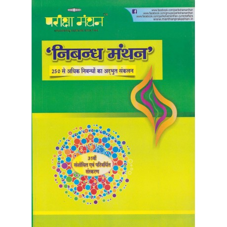 Pariksha Manthan Publication [Nibandha Manthan 250 More than Essays (Hindi) Paperback]