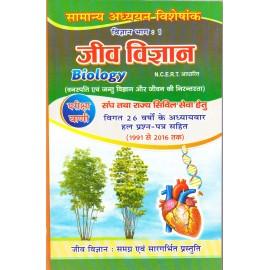 Pariksha Vani Publication [Jeev Vigyan (Biology) Science Part - I with Question Paper 1991 to 2016 (Hindi) Paperback] by Shiv Kumar Ojha