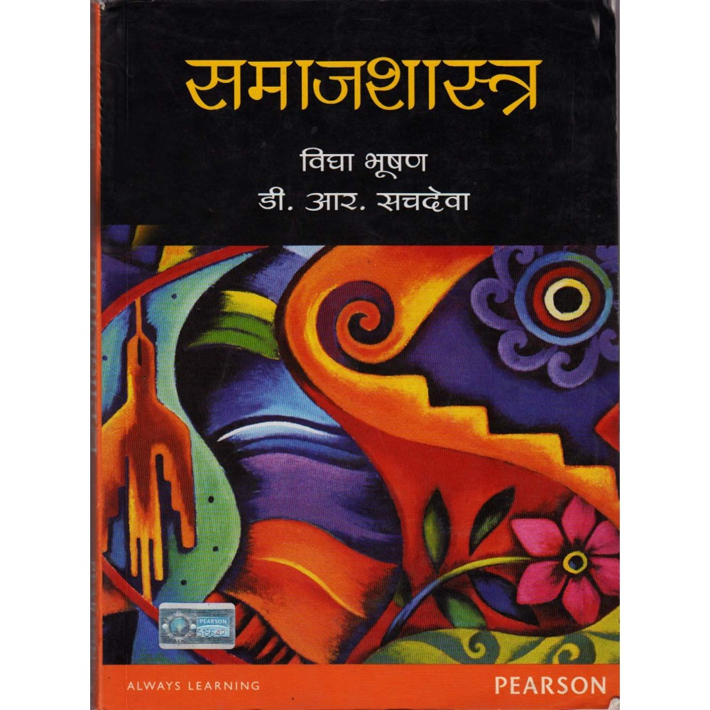 Pearson Publication [Samajshastra (Sociology) (Hindi) Paperback] by Vidya  Bhooshan & D R Sachdeva