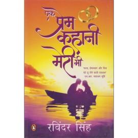 Penguin Random House, India [Ek Prem Kahani Meri bhi (Hindi) Paperback] by Ravinder Singh
