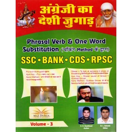 Phrasal Verb & One Word Substitution Vol. 3 for SSC, Bank, CDS & RPSC by Dambiwal & Solanki
