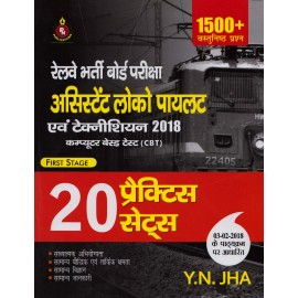 PN Publication [RRB Assistant Loco Pilot and Technician 2018 First Stage 20 Practice Sets (Hindi) Paperback] by Y. N. Jha