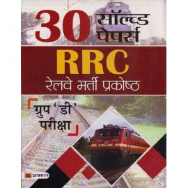 Prabhat Paperback [30 Solved Papers RRC Group - D Examination (Hindi), Paperback] by Prabhat Paperback