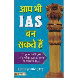 Prabhat Paperback [Aap bhi IAS ban Sakte hai (Hindi), Paperback] by Mukesh Kumar