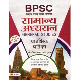 Prabhat Paperback [BPSC Samanya Adhyayan (General Studies) PT Examination with Previous Years Question Paper & Practice Work Book (Hindi), Paperback] by Dr. Virendra Prasad Yadav