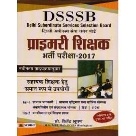 Prabhat Paperback [DSSSB Primary Teacher Exam - 2017 (Hindi), Paperback] by Prof. Shalendra Bhooshan