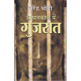 Prabhat Prakashan, Delhi [Aapatkal me Gujarat (Hindi), Paperback] by Narendra Modi