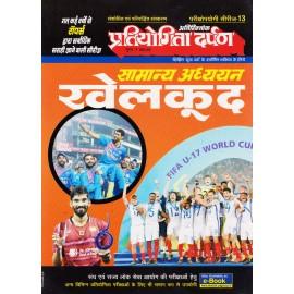 Pratiyogita Darpan Extra Issue Series- 13 Khelkood (खेलकूद ) (Hindi, Paperback) by Pratiyogita Darpan Editorial Board