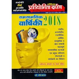 Pratiyogita Darpan Samsamiyik Vashiki 2018 (Hindi, Paperback) by Pratiyogita Darpan