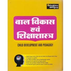 Pratiyogita Sahitya - Bal Vikas avam Shikshashastra (Hindi, Paperback) by Sahitya Bhawan