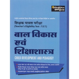Pratiyogita Sahitya - Bal Vikas avam Shikshashtra (Child Development and Pedagogy) (Hindi, Paperback)