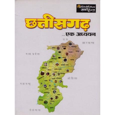 Pratiyogita Sahitya [Chhattisgarh ek Adhyayan (Hindi) Paperback]