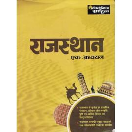 Pratiyogita Sahitya [Rajasthan ek Adhyayan (Hindi), Paperback]  by Dr. Deepak Maheshwari