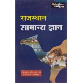 Pratiyogita Sahitya - Rajasthan Samanya Gyan (Hindi, Paperback) by Deepak Maheshwari