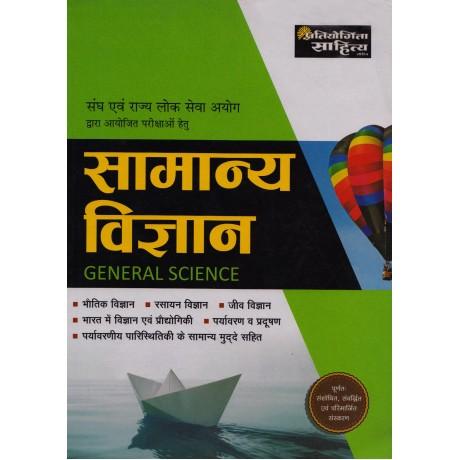 Pratiyogita Sahitya [Samanya Vigyan (General Science) (Hindi) Paperback] by Dr. Sardar Singh