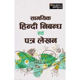 Pratiyogita Sahitya [Samyik Hindi Nibandh and Patra Lekhan (Hindi) Paperback] by Dr. Ashok Tiwari