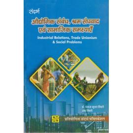 Pratiyogita Sandarbh Publication [Audhogik Sambandh, Shram Sanghavad avam Samajik Samasyaye (Hindi) Paperback] by Dr. Pankaj Kr. Tiwari & Anshu Tiwari