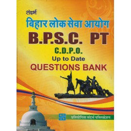 Pratiyogita Sandarbh Publication [BPSC PT CDPO Up to Date Questions Bank  (Hindi) Paperback]