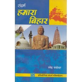 Pratiyogita Sandarbh Publication - Hamara Bihar (Hindi, Paperback) by Sneh Payodhar