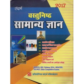 Pratiyogita Sandarbh Publication [Objective Samanya Gyan (General Knowledge) (Hindi), Paperback 2017] by S. Kumar & M. K. Sharma