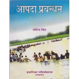 Pravalika Publication [Aapda Prabandhan (Disaster Management) (Hindi) Paperback] by Savindra Singh