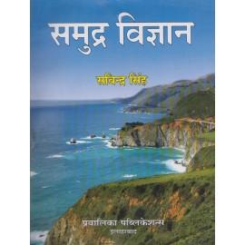 Pravalika Publication, Allahabad [Samudra Vigyan (Oceanography) Paperback] by Savindra Singh