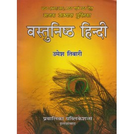 Pravalika Publication [Objective Hindi, Paperback] by Umesh Tiwari