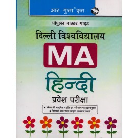 R'Gupta Publication [DU Hindi Literature Entrance Examination]