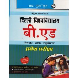 R. Gupta's Delhi University B.Ed Entrance Examination 2018 (Hindi, Paperback)
