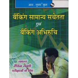 R. Gupta's Publication [Banking Samanya Sachetata avam Banking Abhiruchi (Hindi) Paperback]