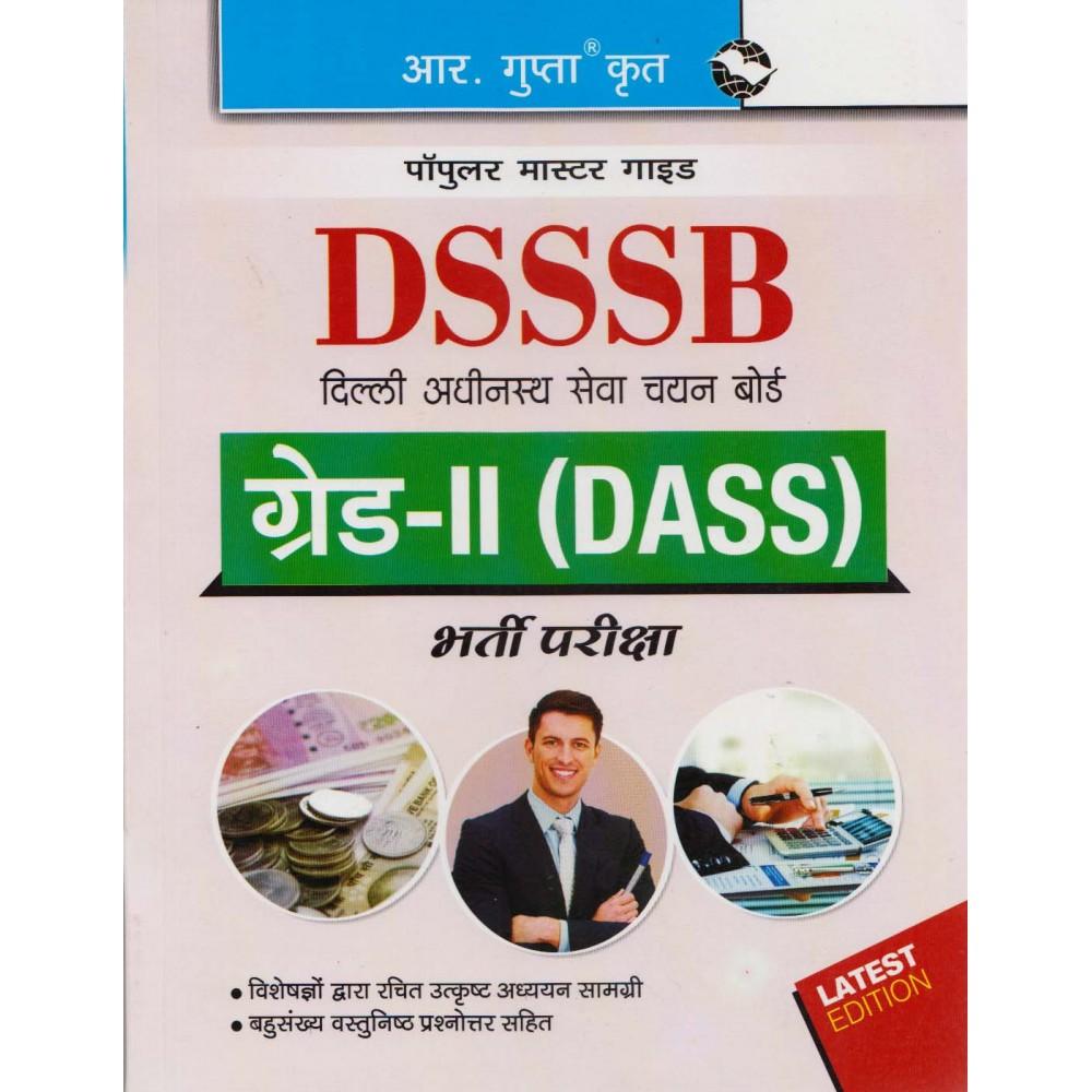 R Gupta's Publication [DSSSB Grade - II DASS (Hindi), Paperback] by Latest Edition 2018