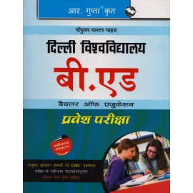 R. Gupta's Publication [DU- B.Ed 1500+ Questions & Answer + Model Paper with Solution (Hindi) Entrance Examination]- 2017-18
