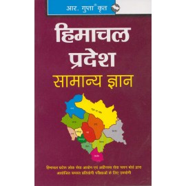 R. Gupta's Publication [Himachal Pradesh Samanya Gyan (General Knowledge) with Previous Question Papers (Hindi), Paperback] by R' Gupta Team