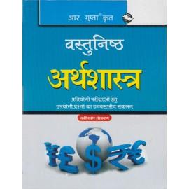 R. Gupta's Publication [Objective Arthshastra (Economics) Paperback] by Dr. Sanjay Kumar