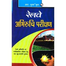 R. Gupta's Publication [Railway Abhiruchi Parikshan (Hindi) Paperback]