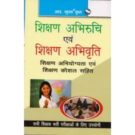 R Gupta's Publication [Shikshan Abhiruchi avam Shikshan Abhivyakti (Hindi), Paperback]