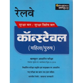 Railway RPF Contable Study Material and Practice Paper (Hindi, Paperback)